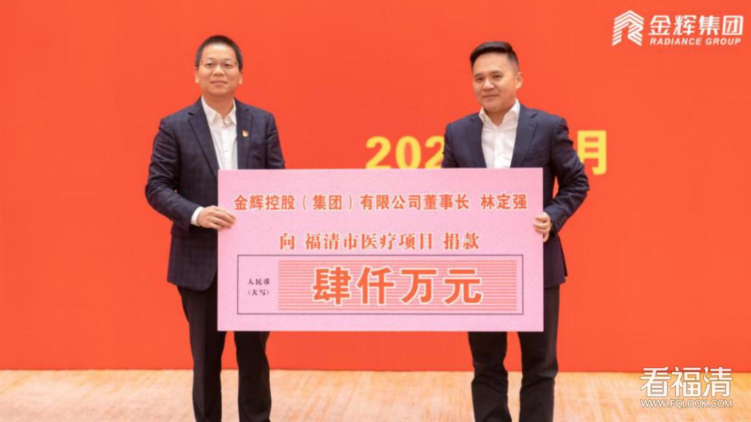 金辉集团捐赠4000万,助力福清医疗事业发展