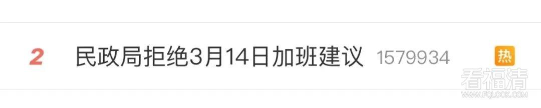 3月14日加班办结婚证?福清民政局回应!