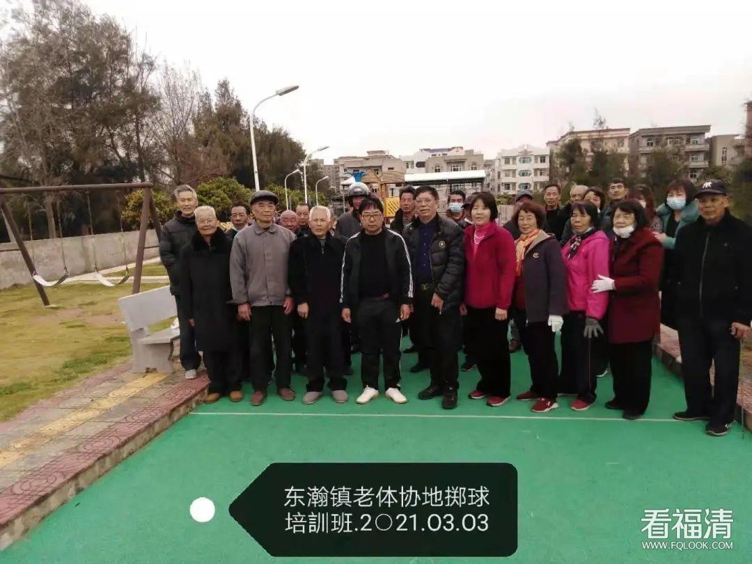 福清市东瀚镇老体协举办地掷球培训活动