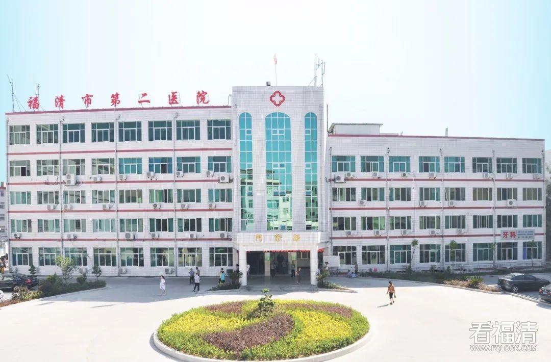 福清市第二医院招聘公告,快来加入吧!