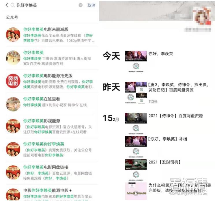 """分享""""李焕英""""资源链接?可能犯罪!"""