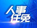 福清机构改革后的一把手任命(20181221)