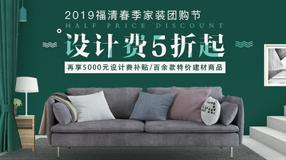 2019福清春季家装团购节