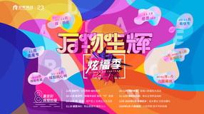 """金辉集团:双十一""""炫福季"""",让利11.11亿"""