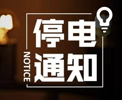 福清停电公告(11月18日至24日)
