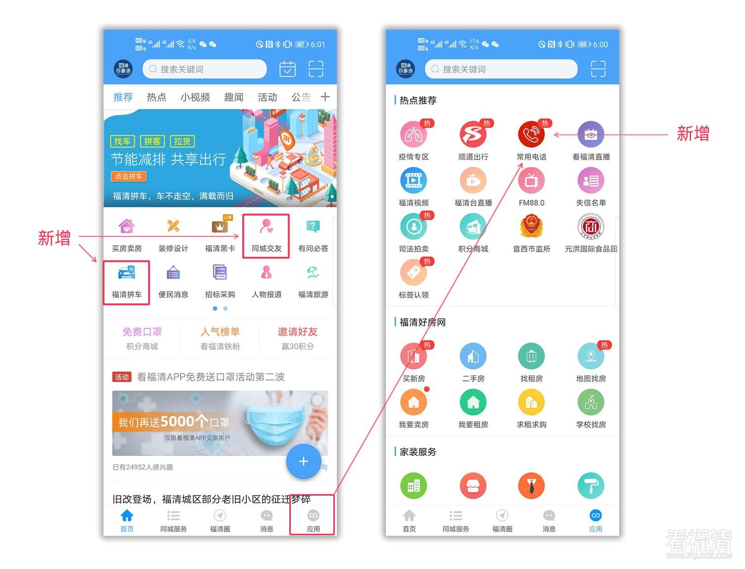 看福清app新增交友、拼车、常用电话查询模块
