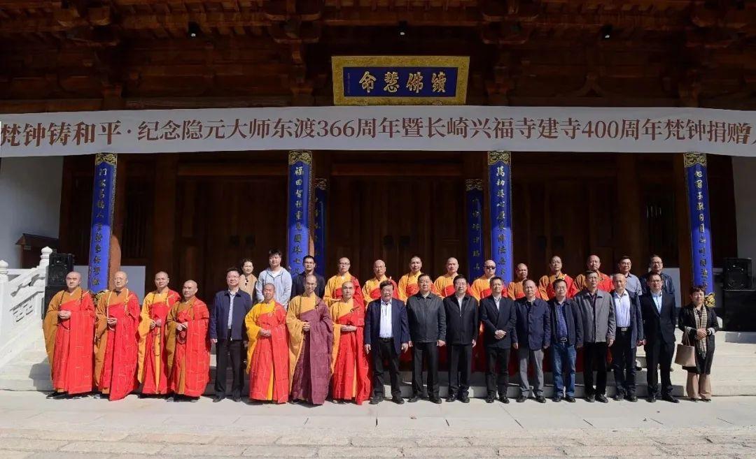 福清黃檗山萬福寺向日本捐贈和平鐘