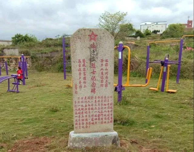 陳遵盤烈士紀念碑
