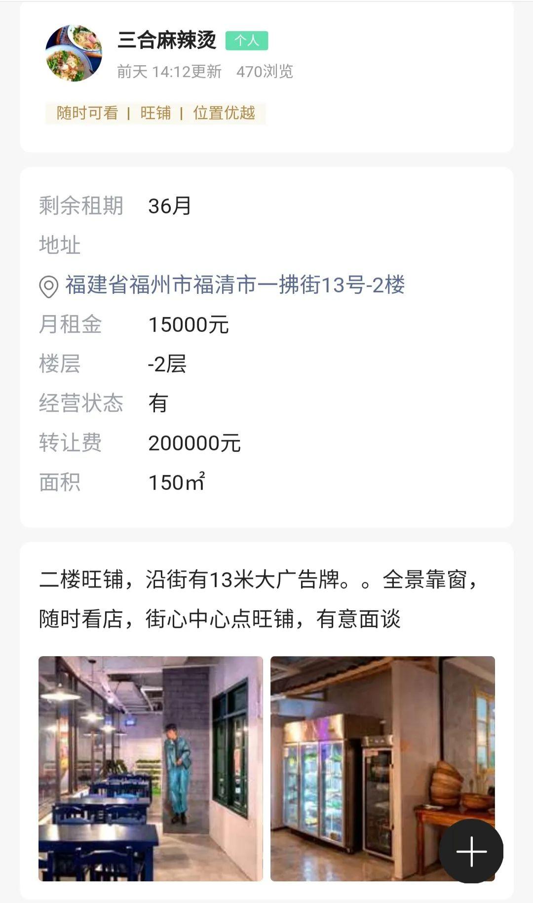 福清商鋪轉讓:月租5800元,臨街,雙層,萬達店面