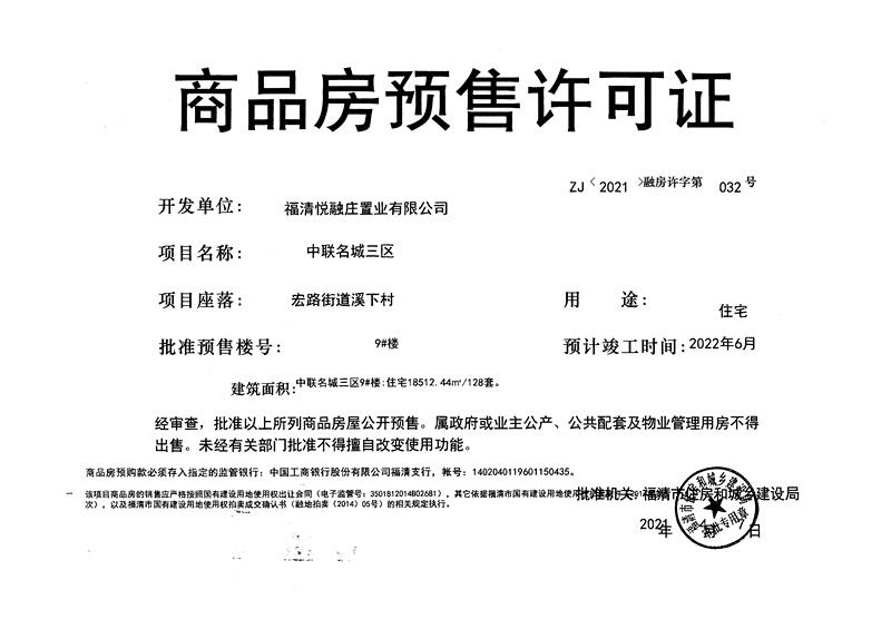 中聯名城三區9#樓預售許可證