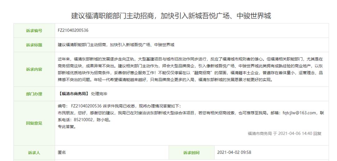 福清东部新城将引入又一个综合体项目?