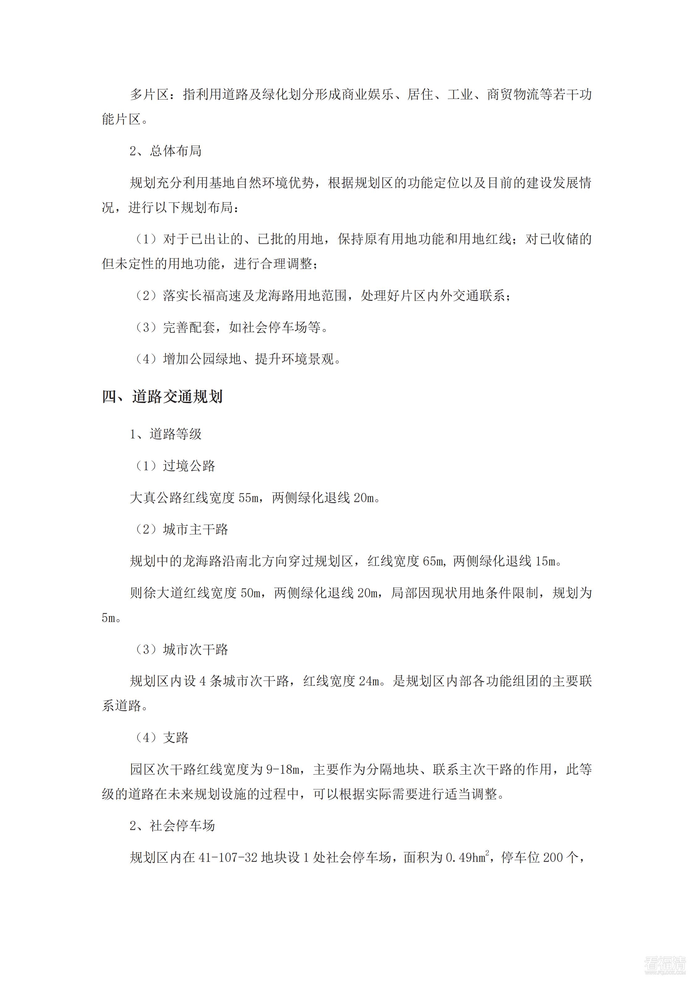 《福清商贸城控制性详细规划》草案的公示