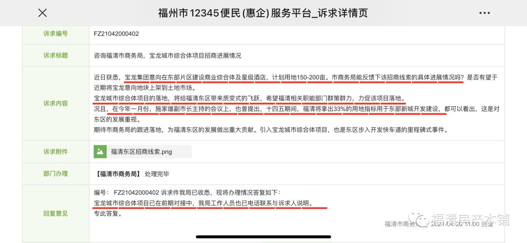 积极信号,福清东区商业新入局者的野望