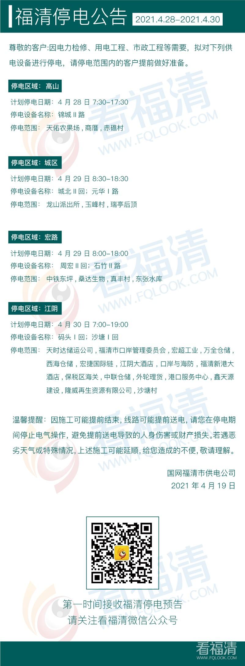 2021年4月福清停電公告(28日至30日)