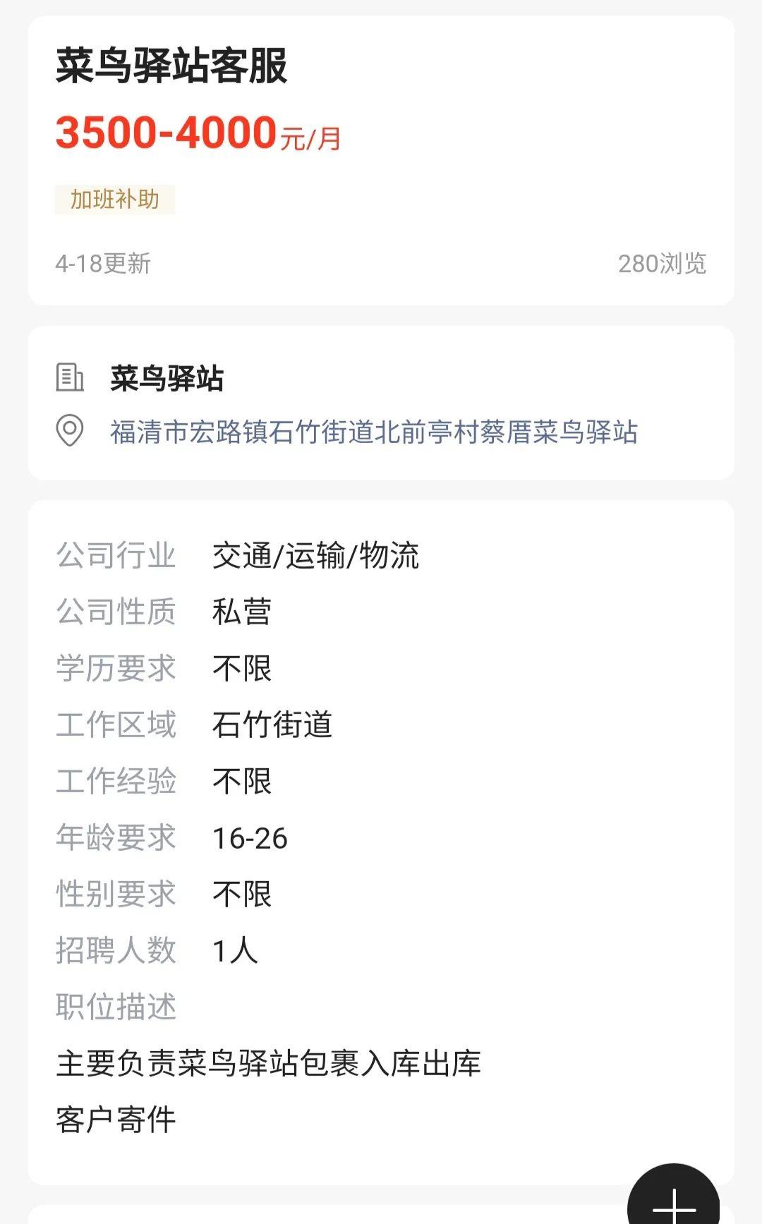 福清招聘:6000-9000元/月,包吃住+加班补助