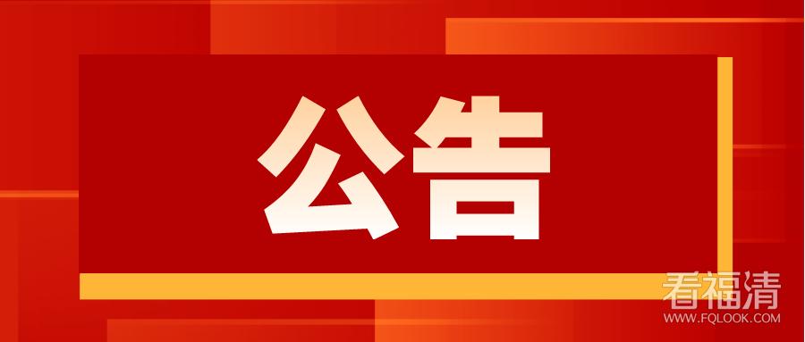 福清市人民法院关于公开队伍教育整顿顽瘴痼疾整治内容...