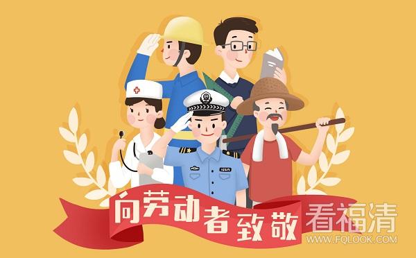 福清市行政服务中心和市民服务中心2021年劳动节放假通知