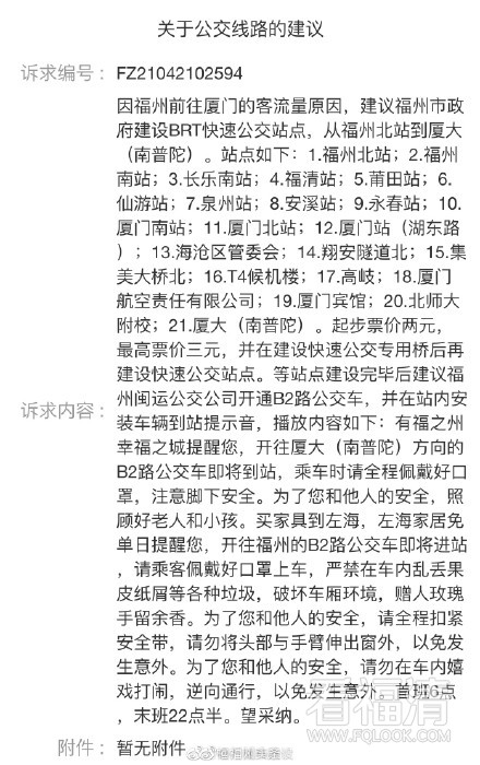 网友建议福州建设BRT至厦门,还设福清站,笑死了
