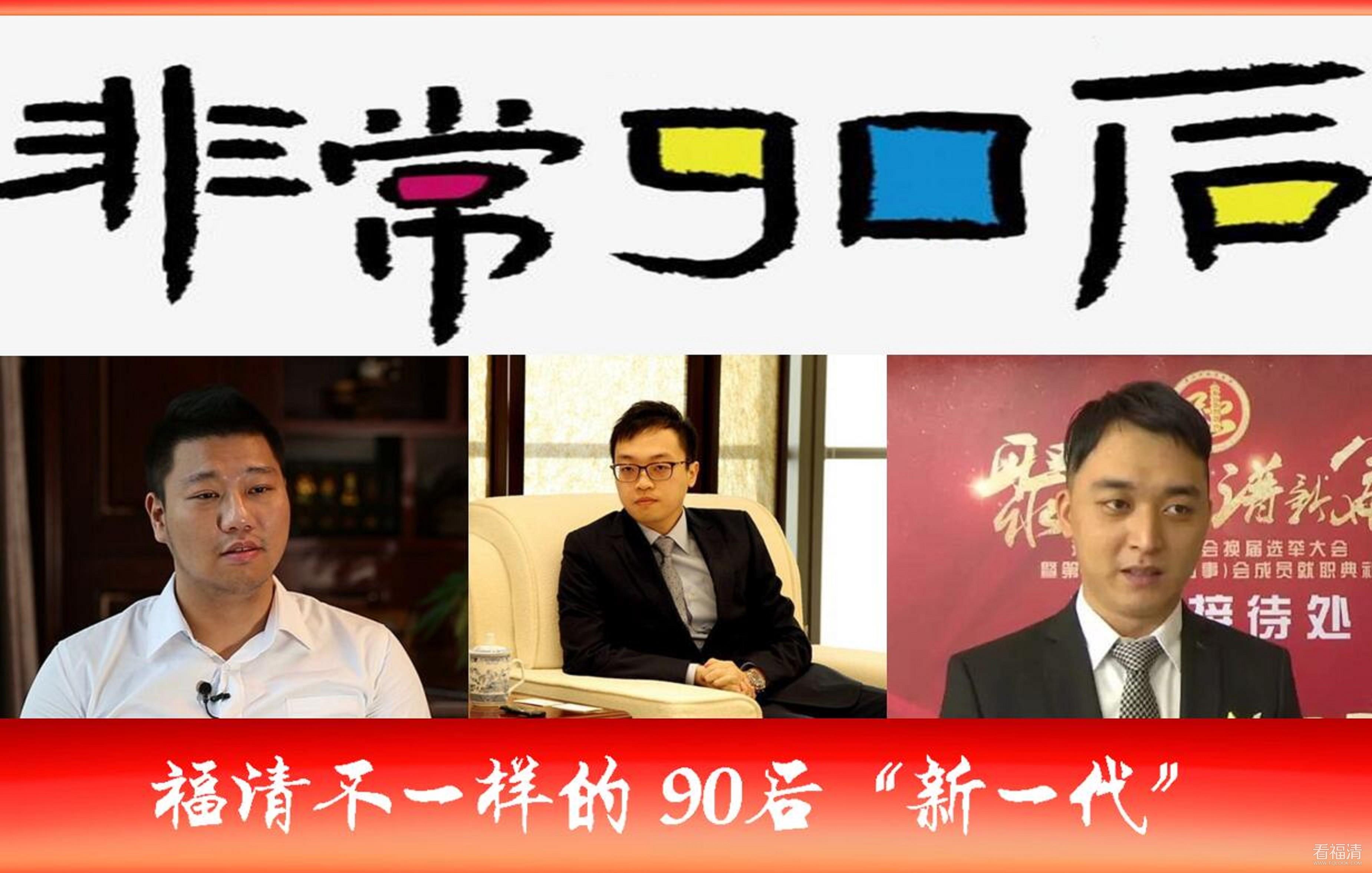 """福清3位90后""""新一代""""崭露头角,1位百亿上市企业总裁"""