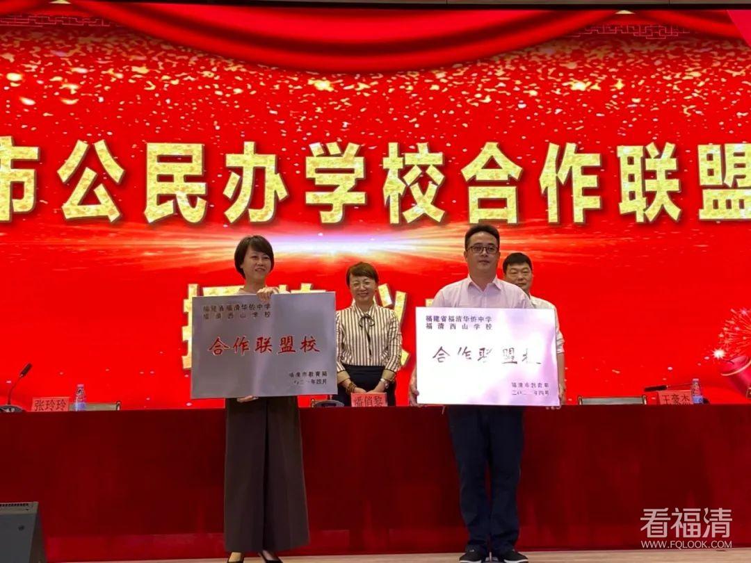 福清公民办学校合作联盟授牌,将促当地教育优质均衡发展