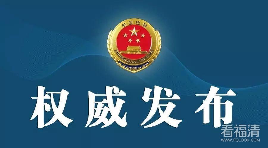 福清市人民检察院依法对陈文辉决定逮捕