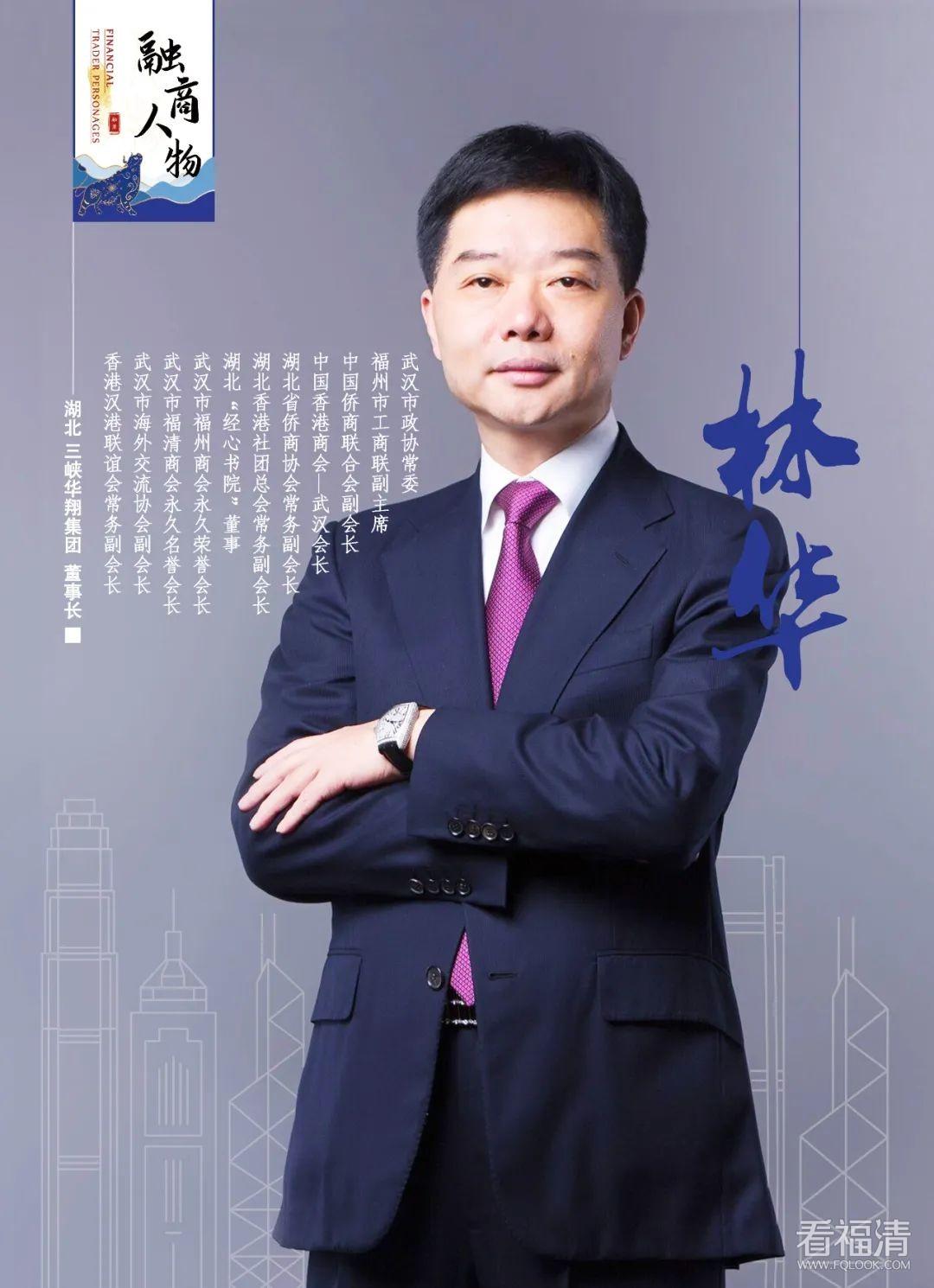 林华:一颗丹心报中华