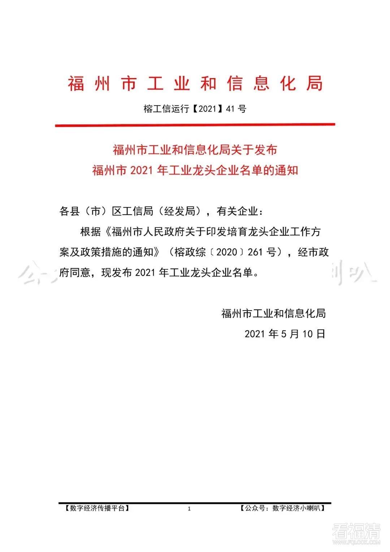 祥兴集团及旗下两家公司获评福州工业龙头企业!