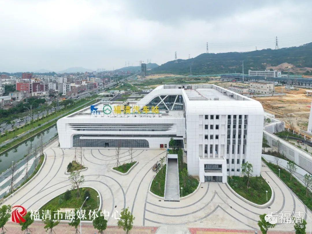 今天,新福清汽车站正式启用!