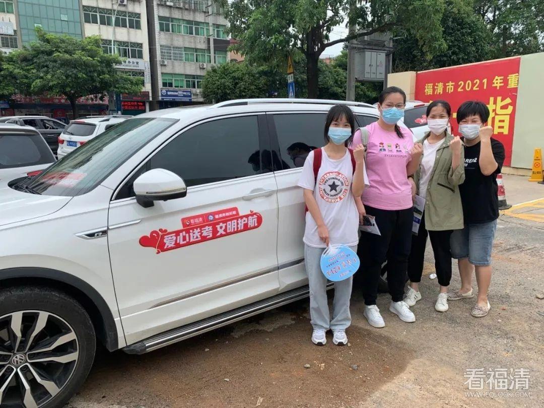 福清哥報道:看福清百輛愛心車免費接送高考考生