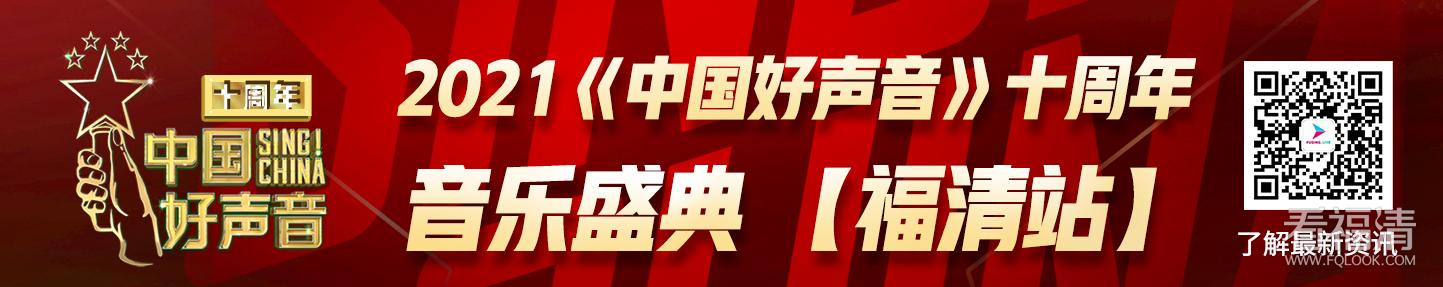 直播预告 | 2021《中国好声音》福清站·巅峰之夜
