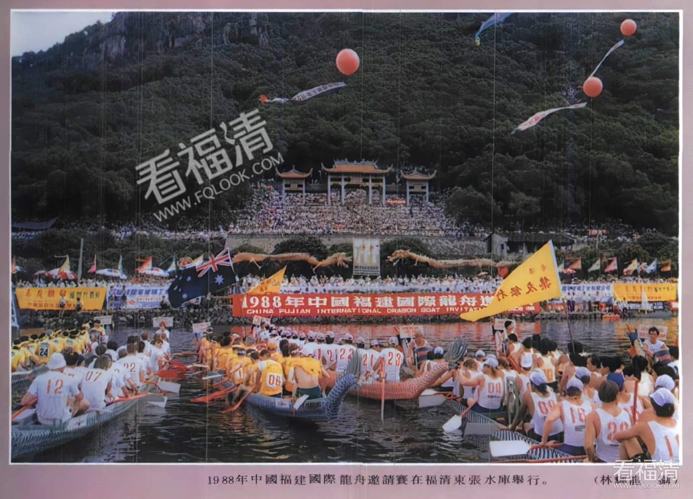 1988年的福建国际龙舟赛就在福清举行,曹德旺赞助5万元