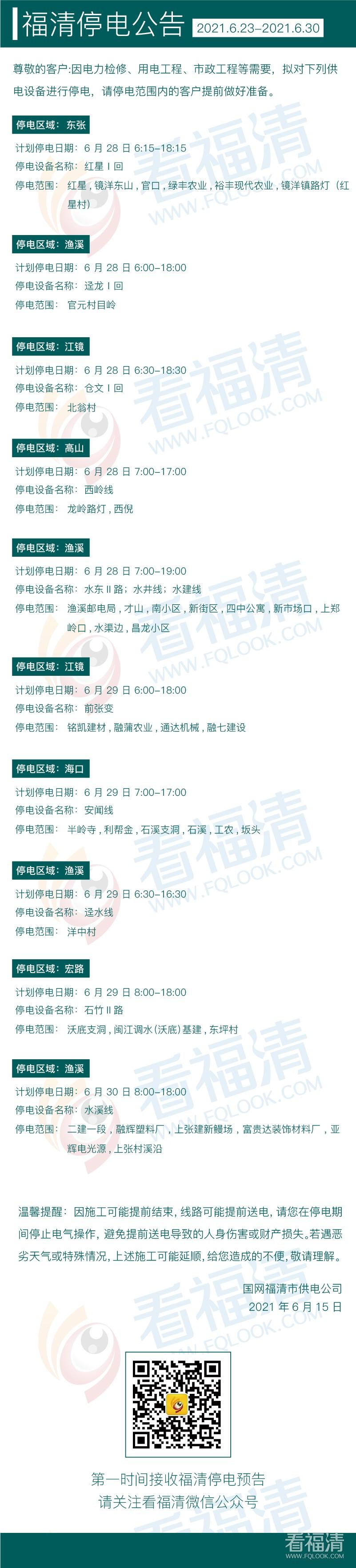 2021年6月福清停电公告(23日至30日)