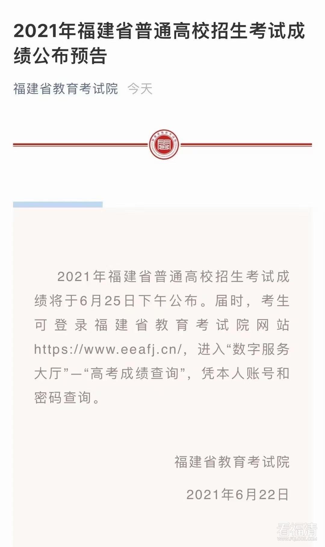 6月25日福清考生可以查询高考成绩啦