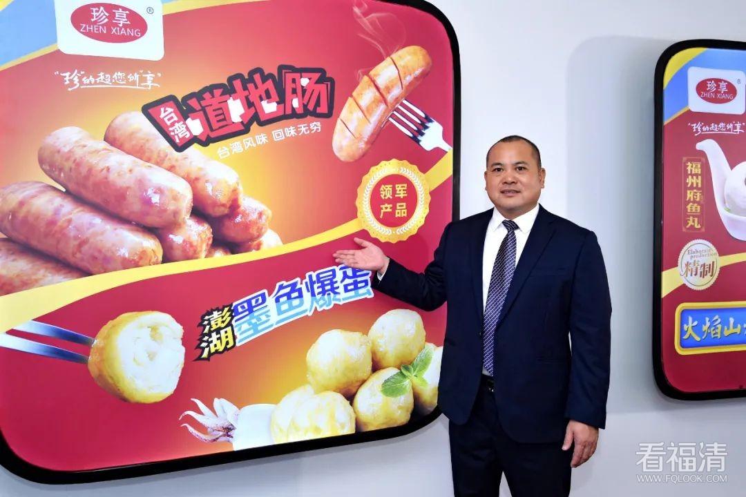 """一根烤肠年销售额12亿,福清这家""""国货之光""""你吃过吗?"""