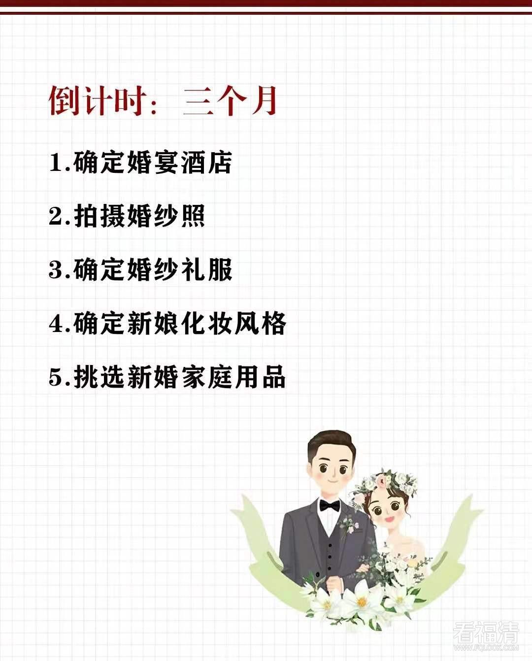 备婚时间表|一分钟看完,清晰明了超实用!