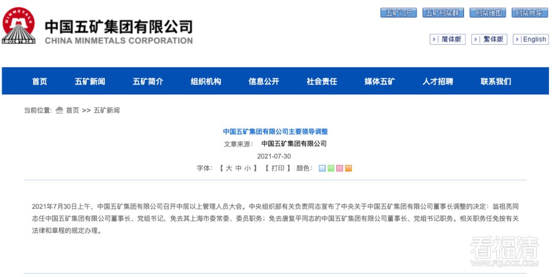 福清哥翁祖亮出任中国五矿集团董事长