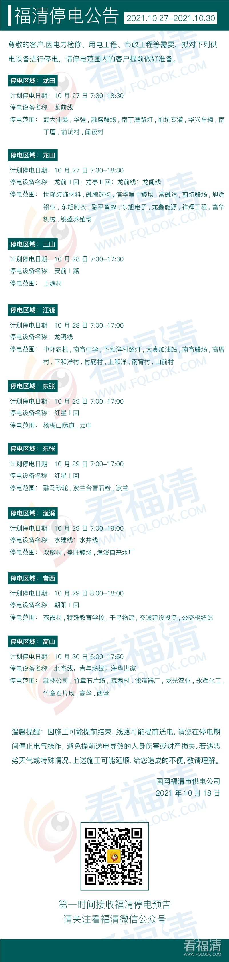 2021年10月福清停电公告(27日至30日)