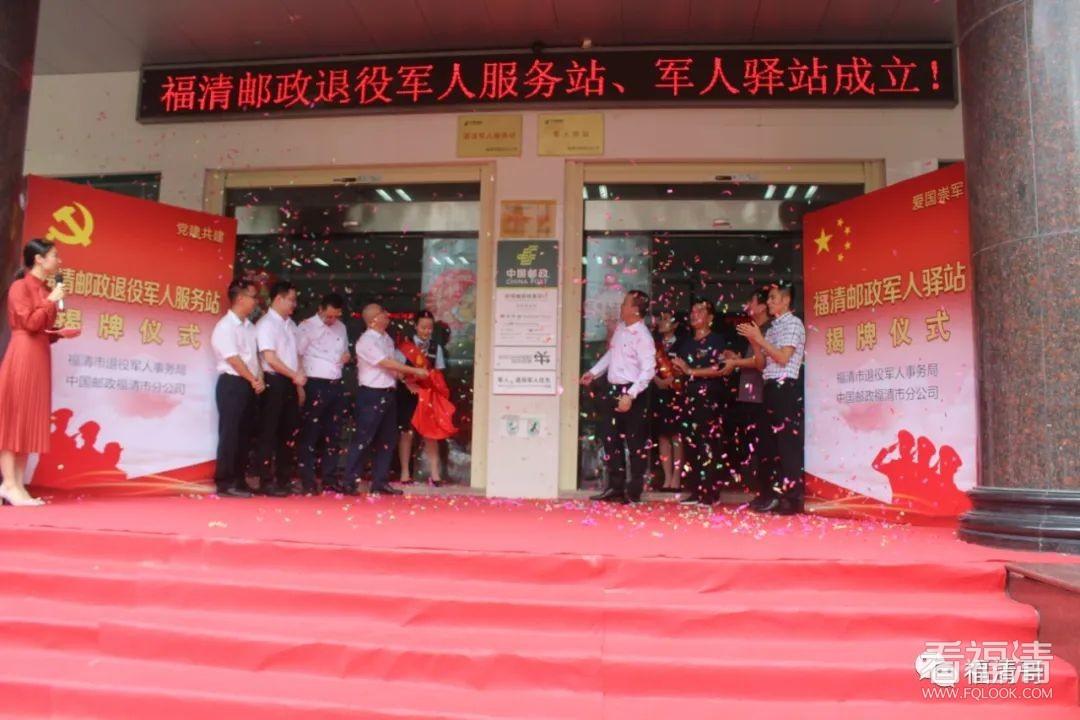 全市首个!福清邮政退役军人服务站、军人驿站揭牌!